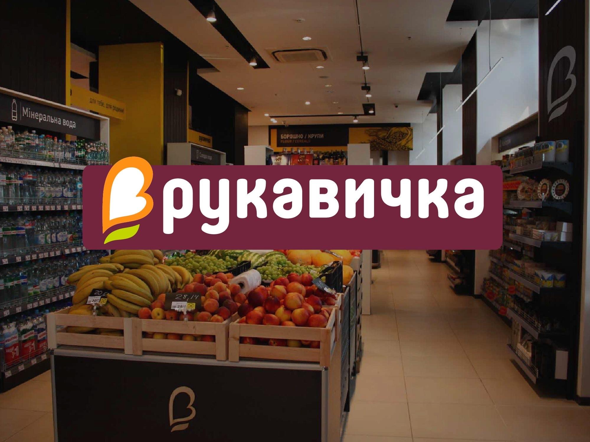 """Мережа супермаркетів """"Рукавичка"""""""